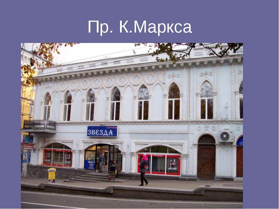 Пр. К.Маркса