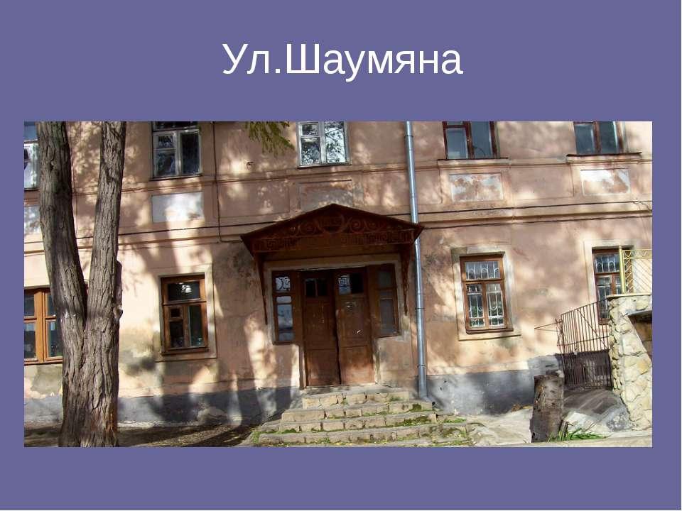 Ул.Шаумяна