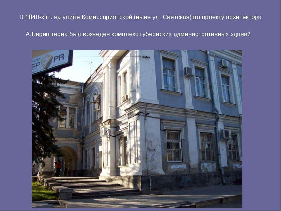 В 1840-х гг. на улице Комиссариатской (ныне ул. Светская) по проекту архитект...