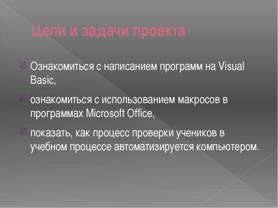 Цели и задачи проекта Ознакомиться с написанием программ на Visual Basic, озн...