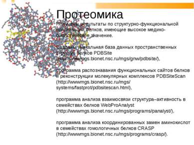 Протеомика Получены результаты по структурно-функциональной организации белко...