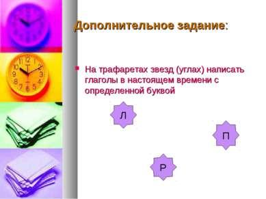 Дополнительное задание: На трафаретах звезд (углах) написать глаголы в настоя...