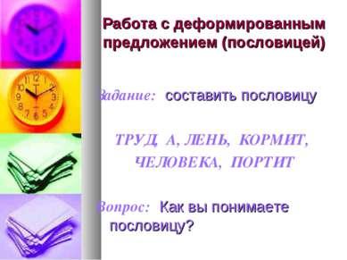 Работа с деформированным предложением (пословицей) Задание: составить послови...