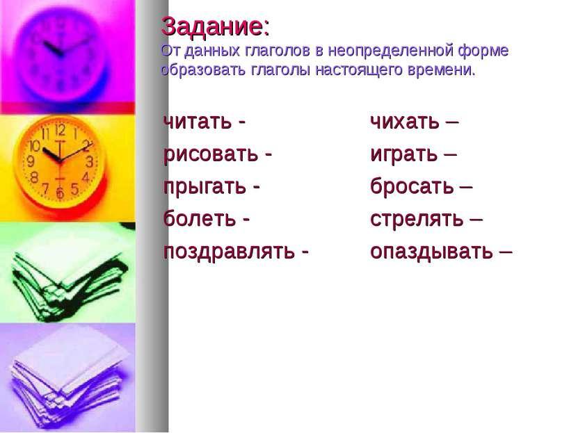 Задание: От данных глаголов в неопределенной форме образовать глаголы настоящ...