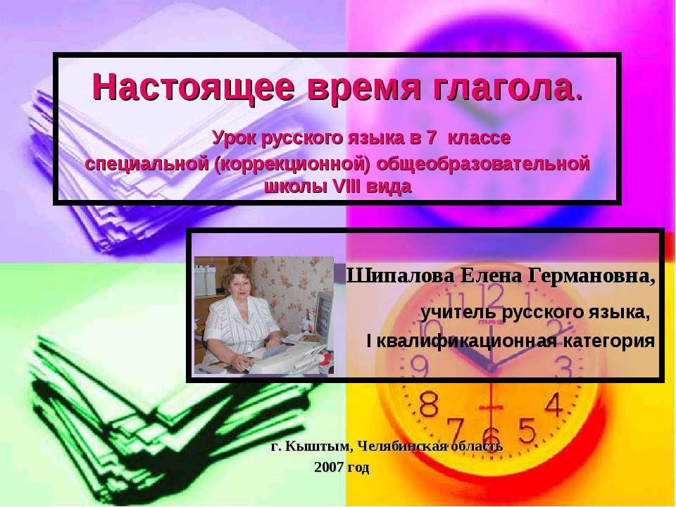 Настоящее время глагола. Урок русского языка в 7 классе специальной (коррекци...