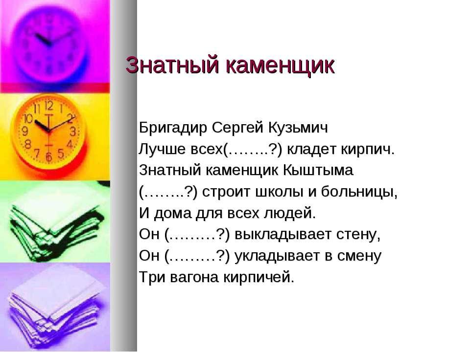 Бригадир Сергей Кузьмич Лучше всех(……..?) кладет кирпич. Знатный каменщик Кыш...