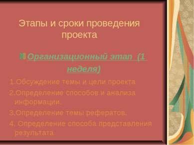 Этапы и сроки проведения проекта Организационный этап (1 неделя) 1.Обсуждение...