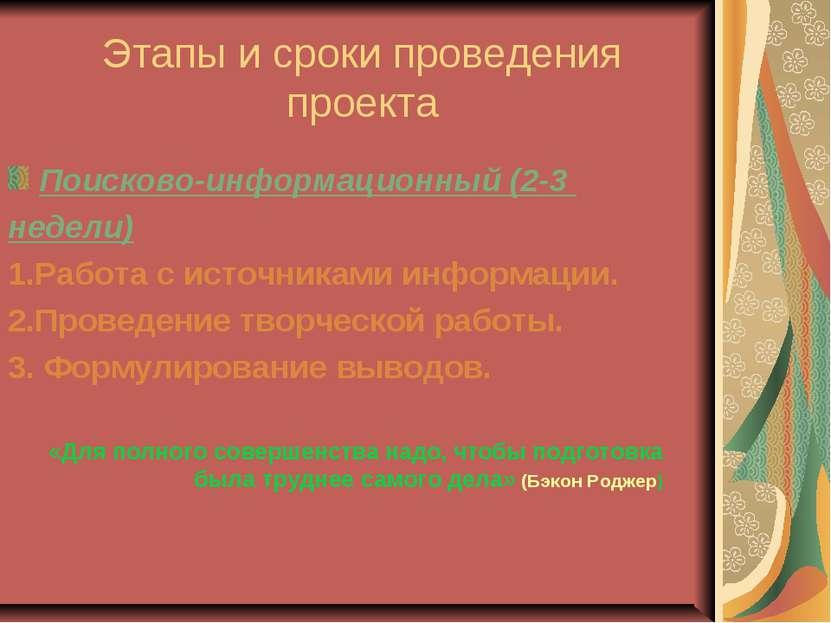 Этапы и сроки проведения проекта Поисково-информационный (2-3 недели) 1.Работ...