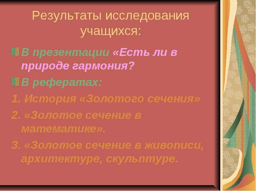 Результаты исследования учащихся: В презентации «Есть ли в природе гармония? ...