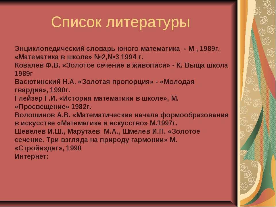 Список литературы Энциклопедический словарь юного математика - М , 1989г. «Ма...