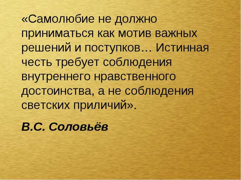 «Самолюбие не должно приниматься как мотив важных решений и поступков… Истинн...
