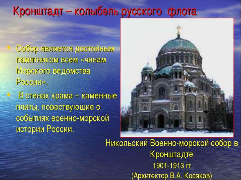 Кронштадт – колыбель русского флота Собор является достойным памятником всем ...