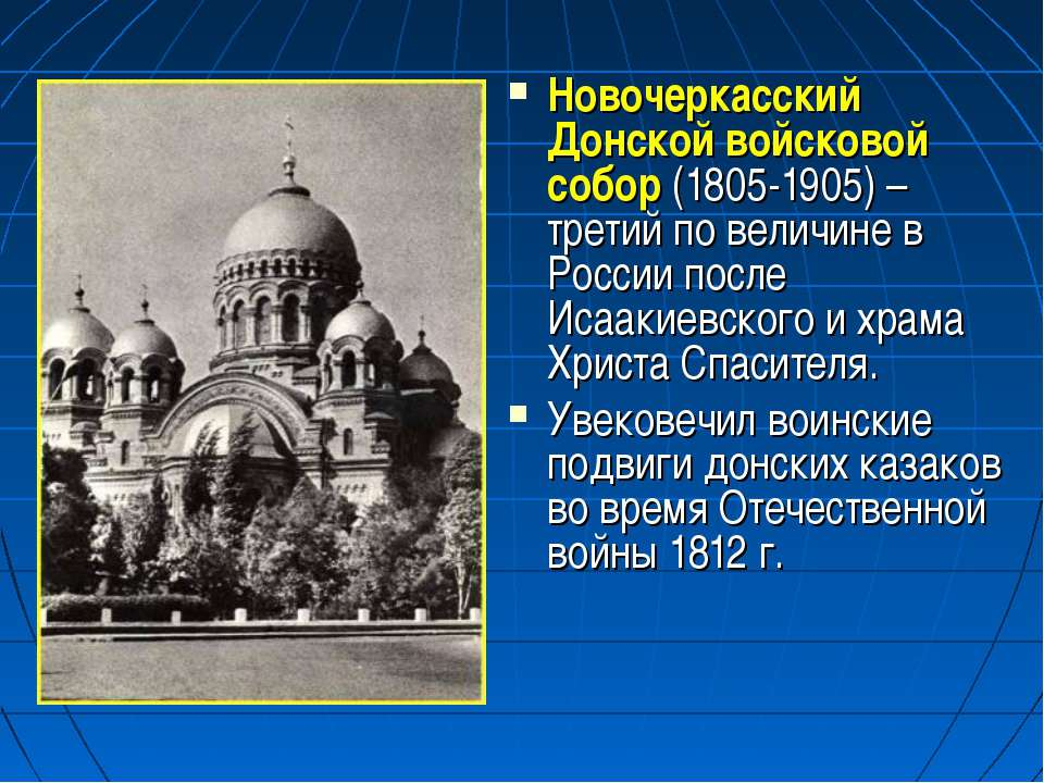 Новочеркасский Донской войсковой собор (1805-1905) – третий по величине в Рос...