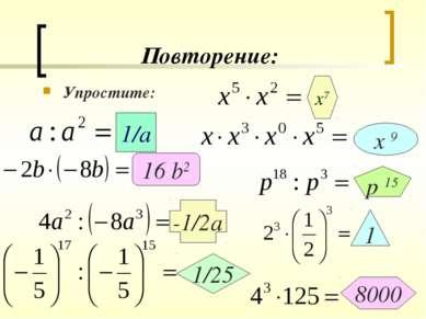 Повторение: Упростите: х7 1/а х 9 16 b2 р 15 -1/2а 1 1/25 8000