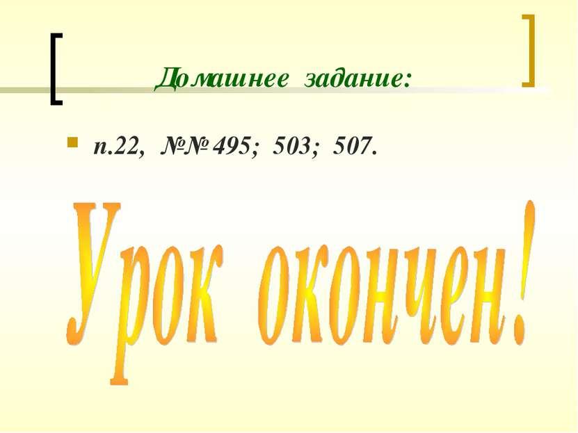 Домашнее задание: п.22, №№ 495; 503; 507.