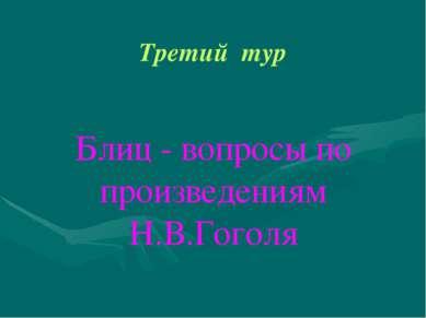 Третий тур Блиц - вопросы по произведениям Н.В.Гоголя
