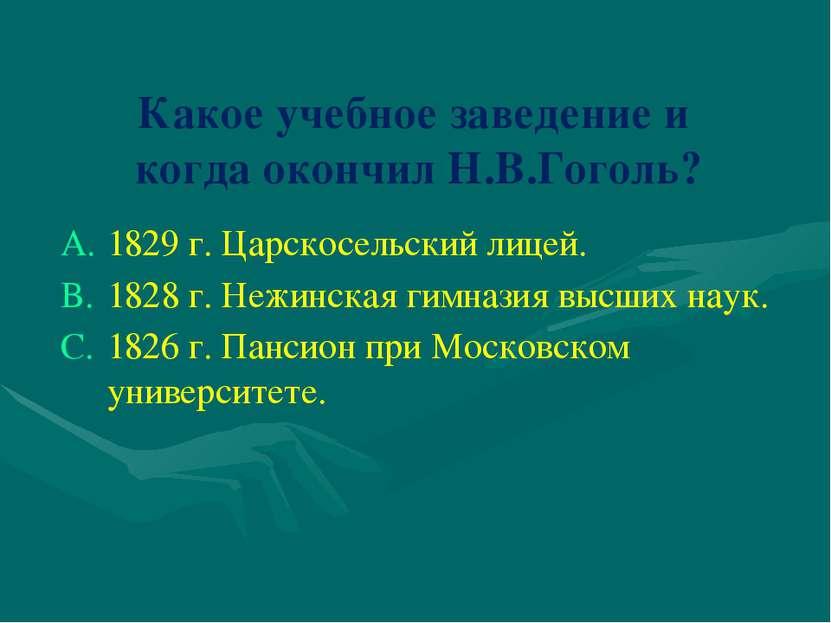 Какое учебное заведение и когда окончил Н.В.Гоголь? 1829 г. Царскосельский ли...