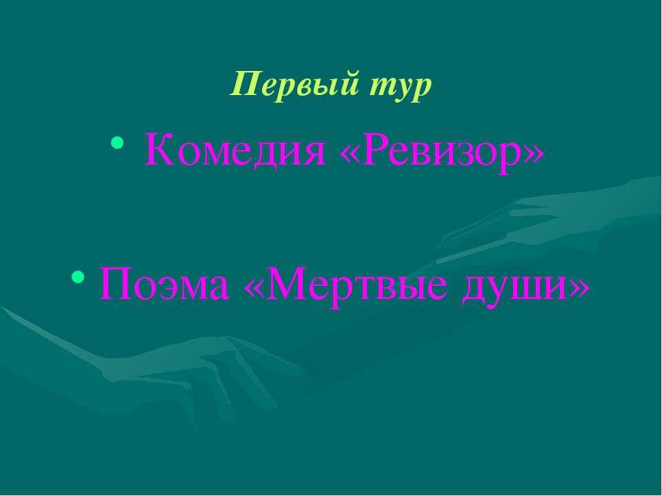 Первый тур Комедия «Ревизор» Поэма «Мертвые души»
