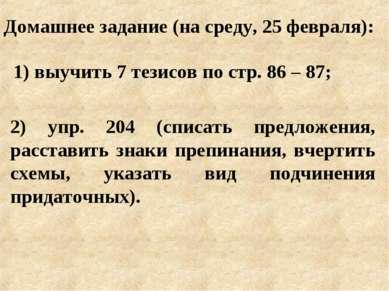Домашнее задание (на среду, 25 февраля): 1) выучить 7 тезисов по стр. 86 – 87...