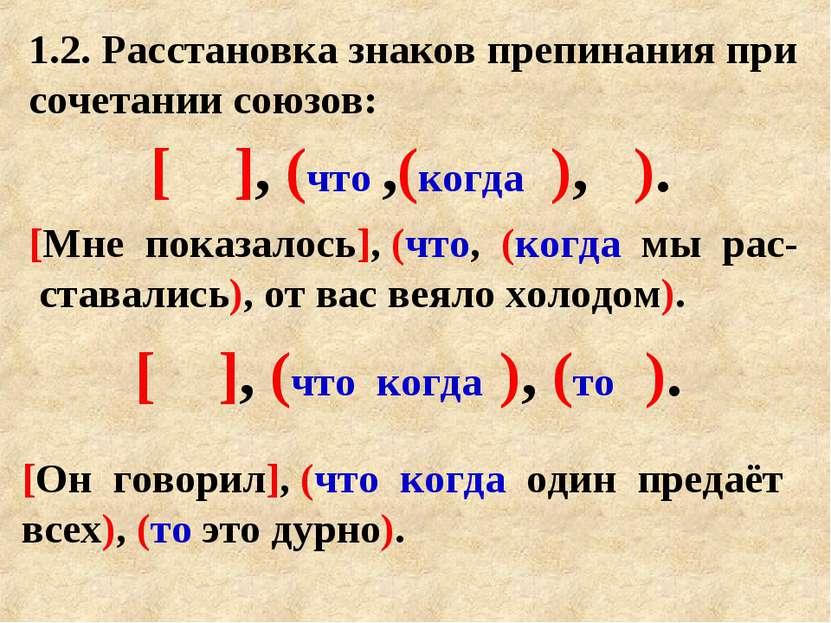 1.2. Расстановка знаков препинания при сочетании союзов: [ ], (что ,(когда ),...