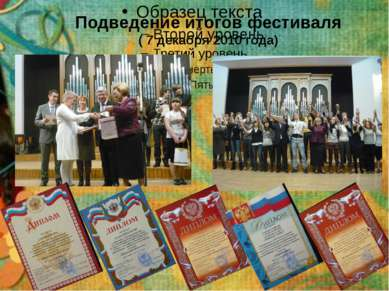 Подведение итогов фестиваля ( 7 декабря 2010 года)