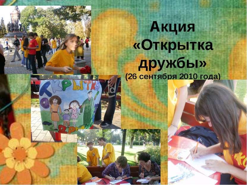 Акция «Открытка дружбы» (26 сентября 2010 года)