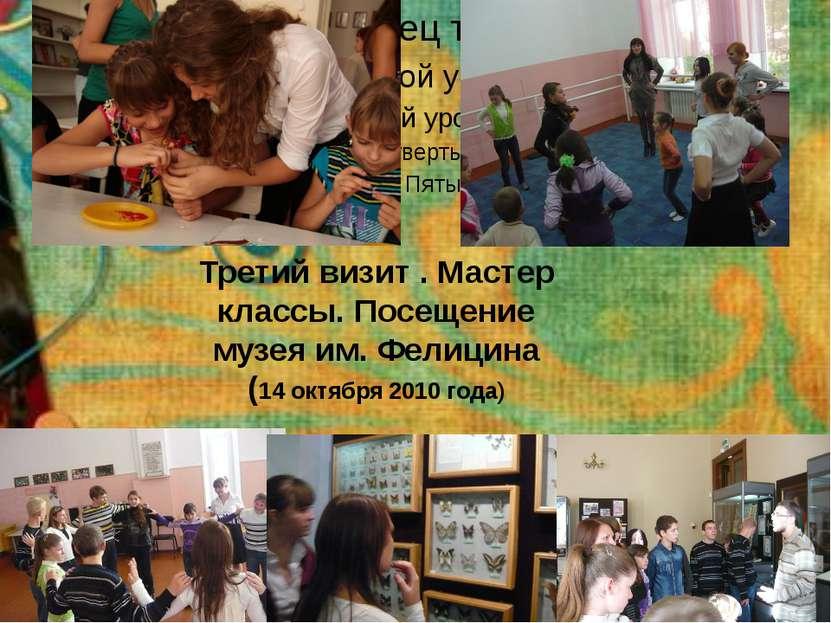 Третий визит . Мастер классы. Посещение музея им. Фелицина (14 октября 2010 г...