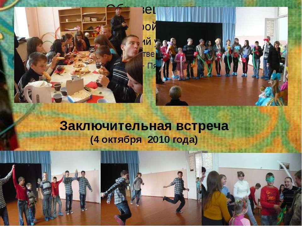 Заключительная встреча (4 октября 2010 года)
