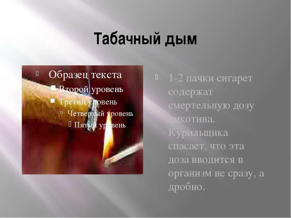 Табачный дым 1-2 пачки сигарет содержат смертельную дозу никотина. Курильщика...