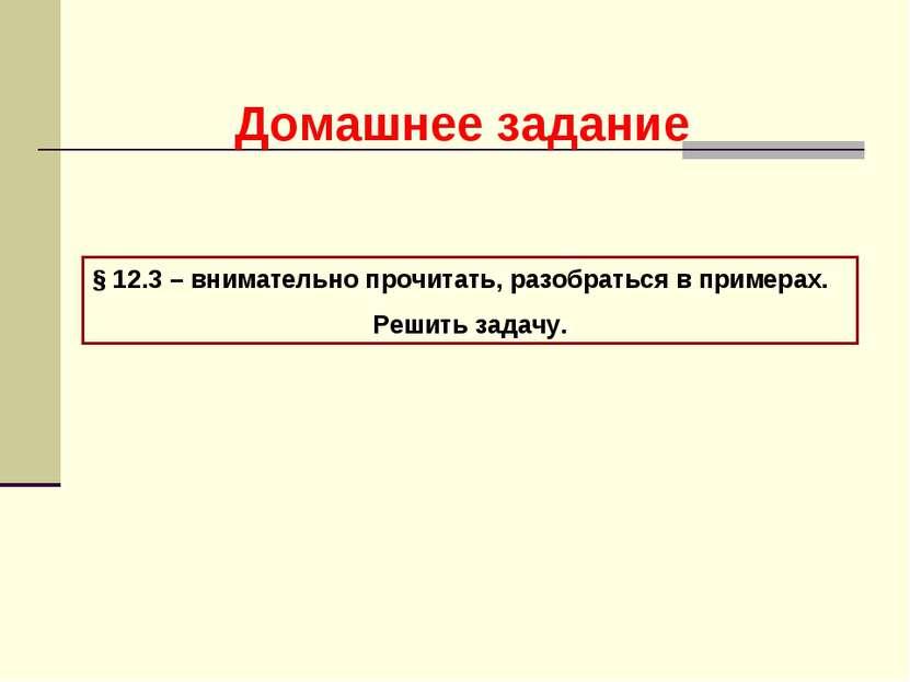 Домашнее задание § 12.3 – внимательно прочитать, разобраться в примерах. Реши...