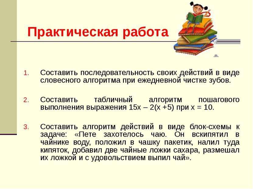 Практическая работа Составить последовательность своих действий в виде словес...