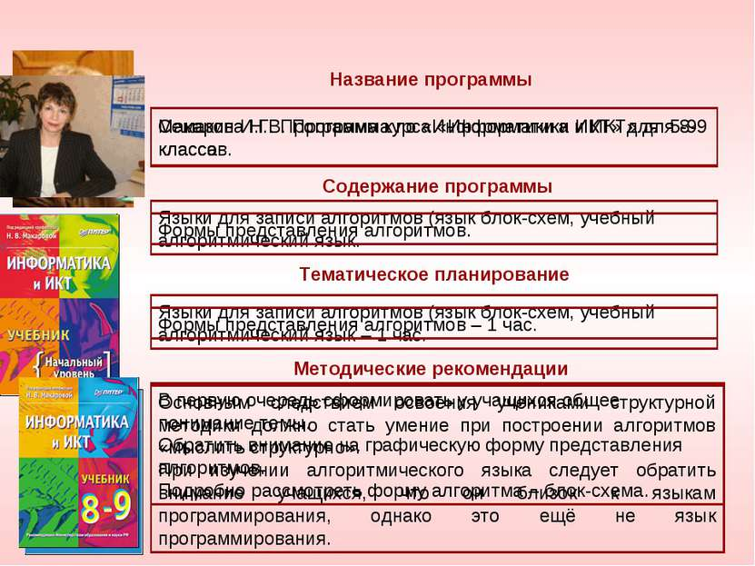 Содержание программы Название программы Тематическое планирование Языки для з...