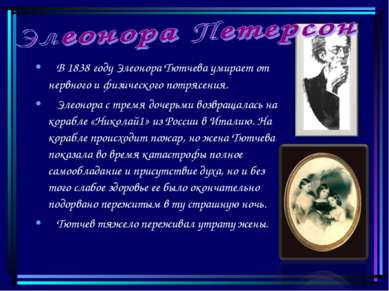 В 1838 году Элеонора Тютчева умирает от нервного и физического потрясения. Эл...
