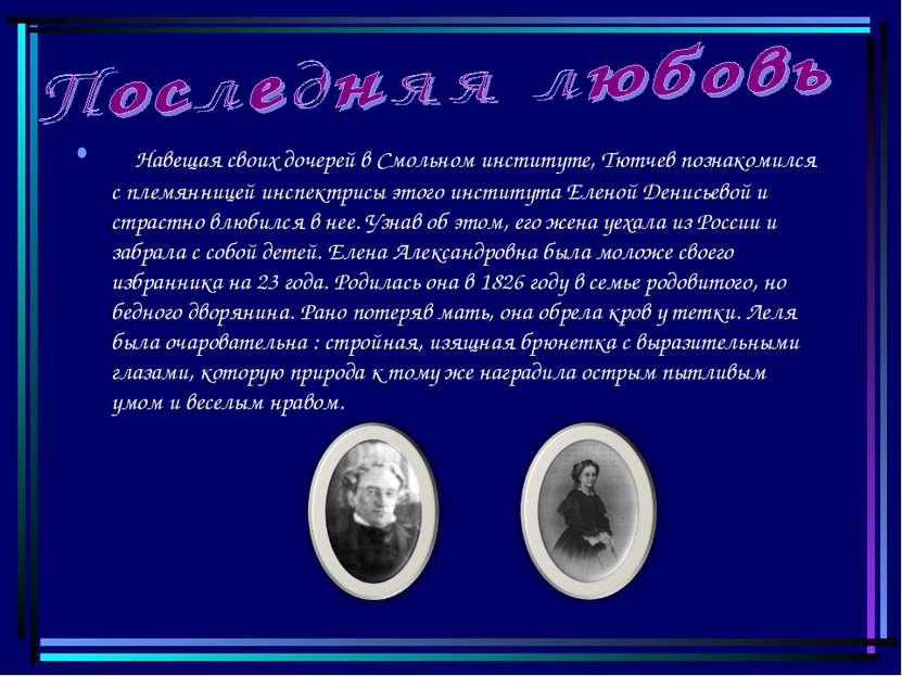 Навещая своих дочерей в Смольном институте, Тютчев познакомился с племянницей...