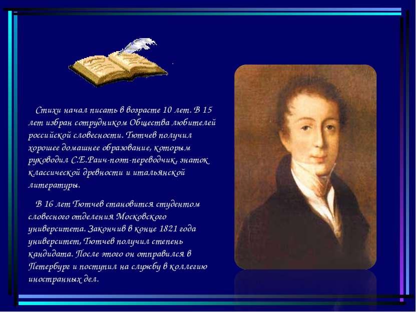 Стихи начал писать в возрасте 10 лет. В 15 лет избран сотрудником Общества лю...