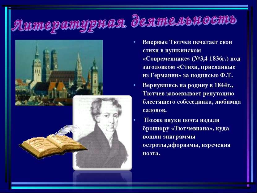 Впервые Тютчев печатает свои стихи в пушкинском «Современнике» (№3,4 1836г.) ...