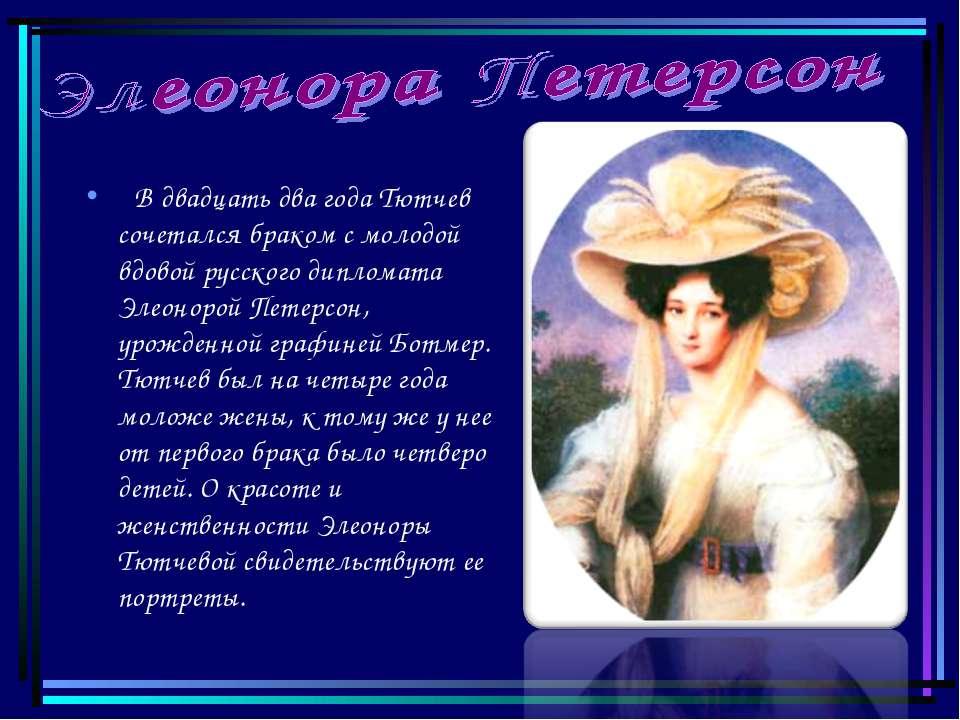 В двадцать два года Тютчев сочетался браком с молодой вдовой русского диплома...