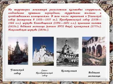 * http://aida.ucoz.ru * На территории монастыря расположены культовые сооруже...
