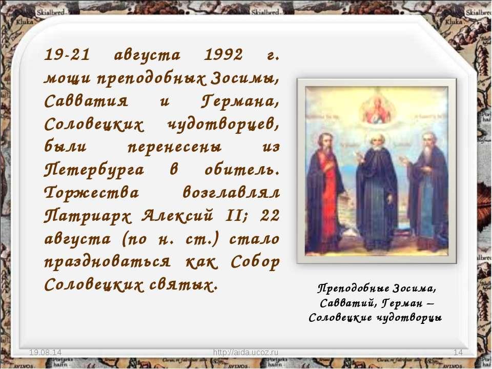 * http://aida.ucoz.ru * 19-21 августа 1992 г. мощи преподобных Зосимы, Савват...