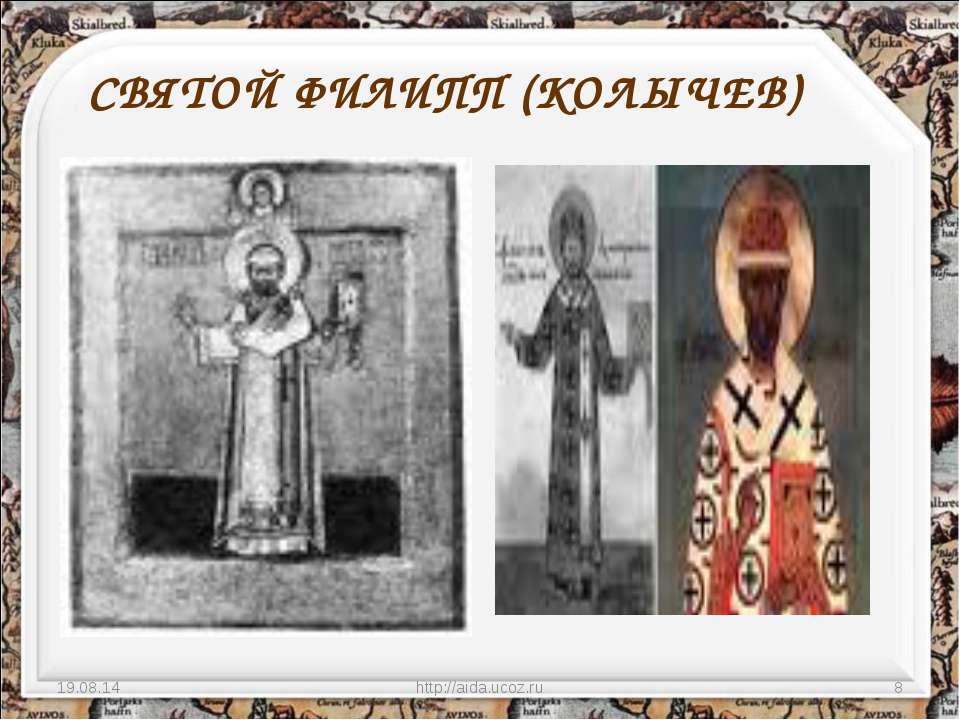 СВЯТОЙ ФИЛИПП (КОЛЫЧЕВ) * http://aida.ucoz.ru * http://aida.ucoz.ru