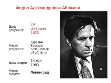 Федор Александрович Абрамов Дата рождения: 29 февраля 1920 Место рождения: де...