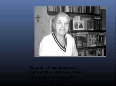 Людмила Владимировна Крутикова-Абрамова – жена писателя-хранительница наследи...