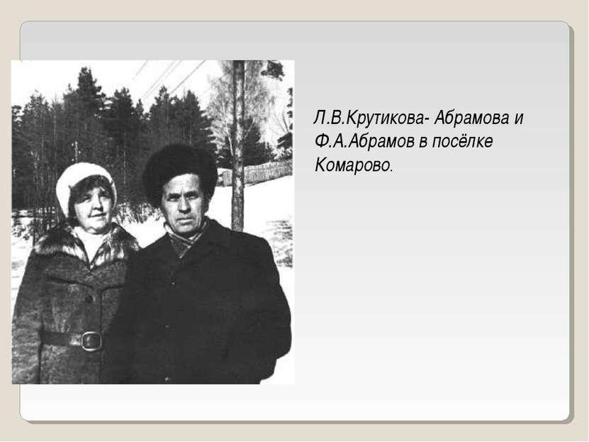 Л.В.Крутикова- Абрамова и Ф.А.Абрамов в посёлке Комарово.