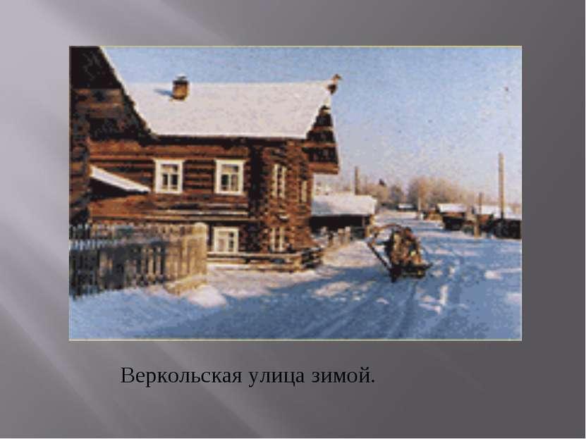 Веркольская улица зимой.