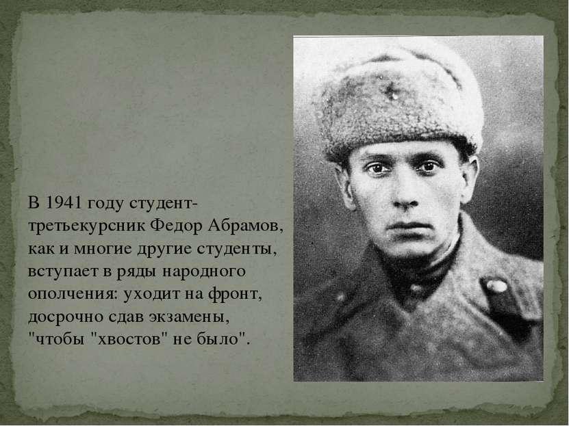 Презентация биография фёдор абрамов