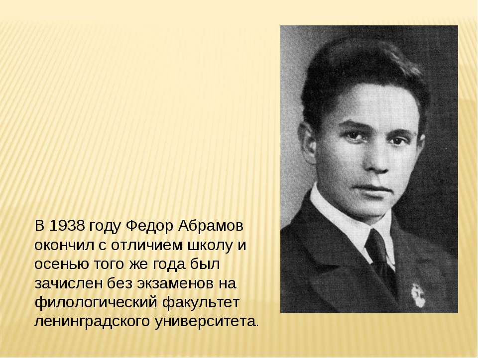 В 1938 году Федор Абрамов окончил с отличием школу и осенью того же года был ...