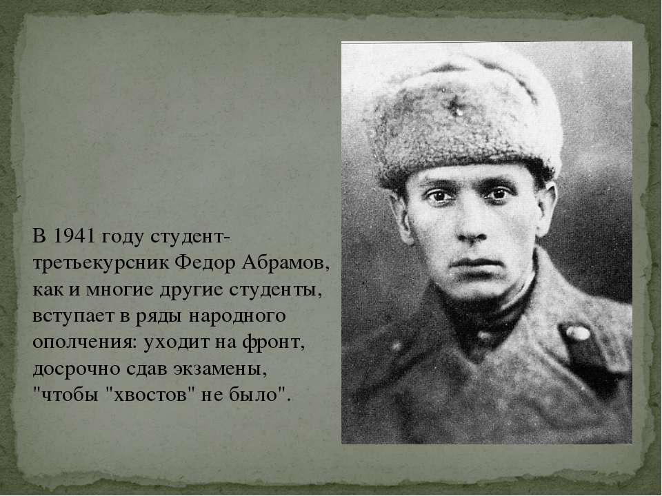 В 1941 году студент-третьекурсник Федор Абрамов, как и многие другие студенты...