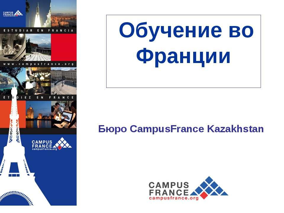 Обучение во Франции Бюро CampusFrance Kazakhstan