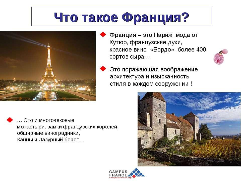 Франция – это Париж, мода от Кутюр, французские духи, красное вино «Бордо», б...