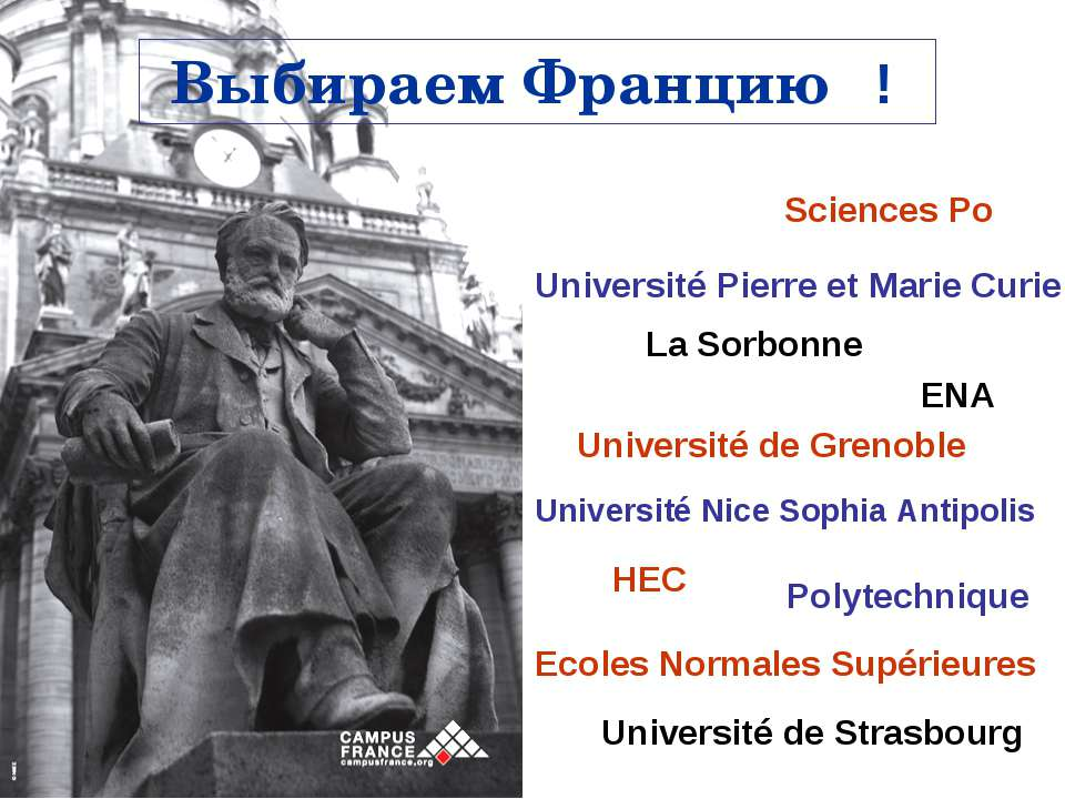 Выбираем Францию ! Sciences Po La Sorbonne HEC Université Pierre et Marie Cur...